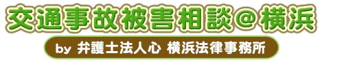 交通事故被害相談<span>by弁護士法人心</span>